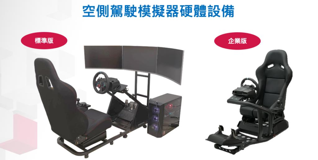 空側駕駛模擬硬體設備