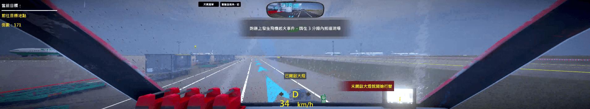 空側駕駛模擬介面示意