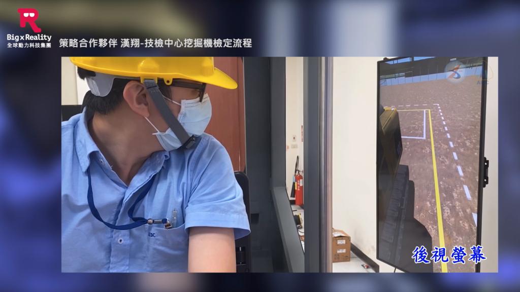 重機械模擬訓練-計檢中心挖掘機檢定