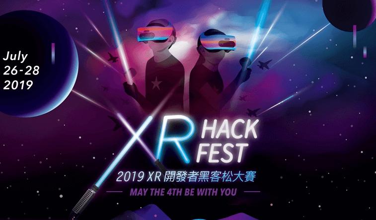 2019年 第四屆 XR Hack Fest 開發者黑客松大賽