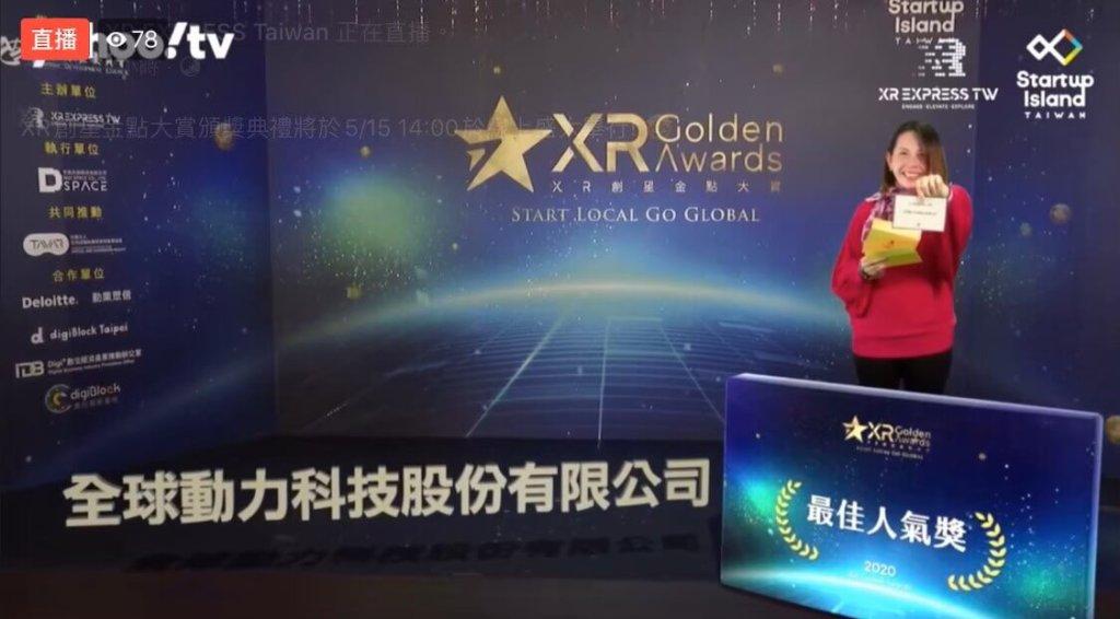 XR創新金典大獎-產業應用類最佳人氣獎