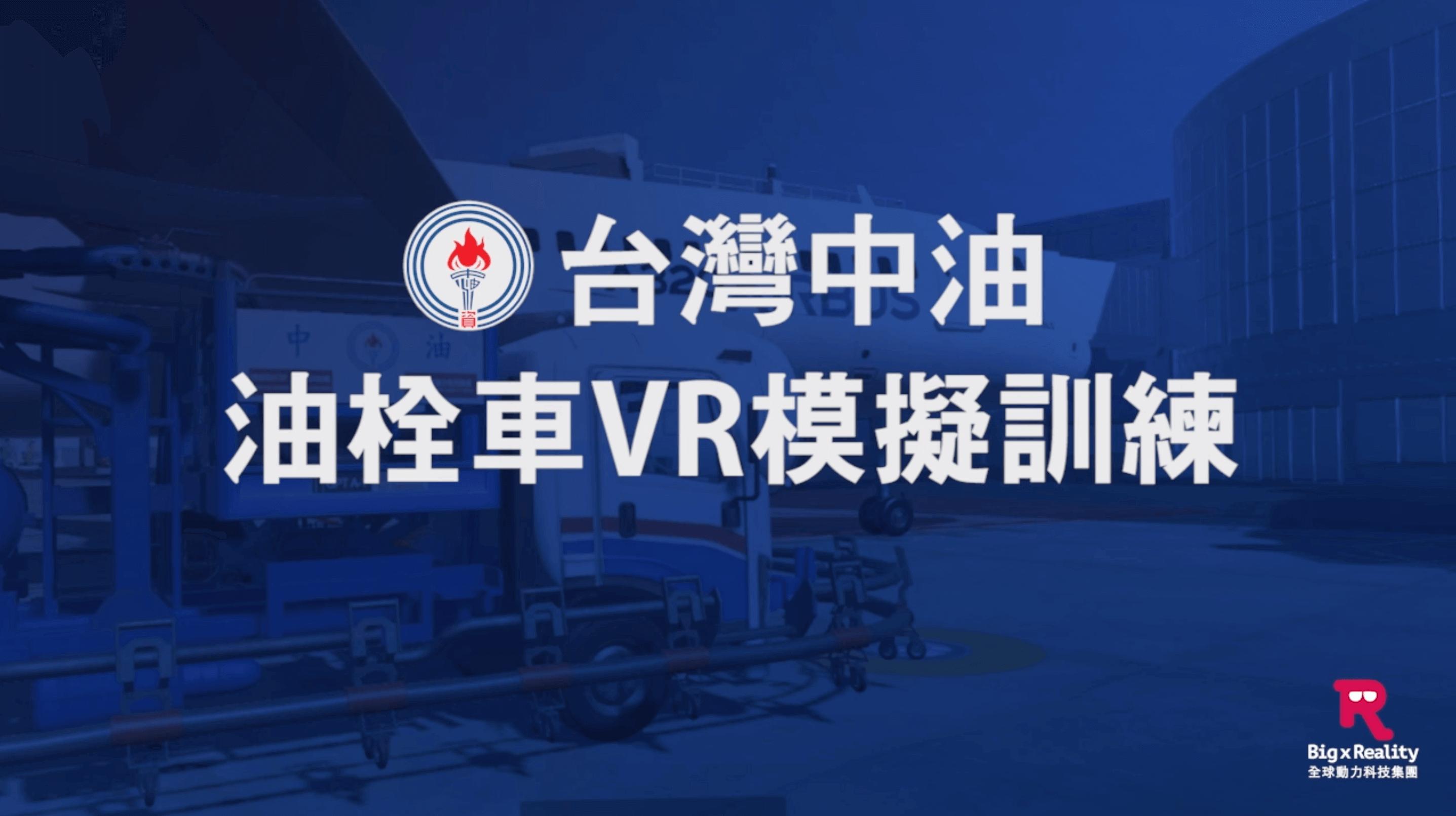 職業安全衛生模擬訓練-機場油栓車模擬訓練