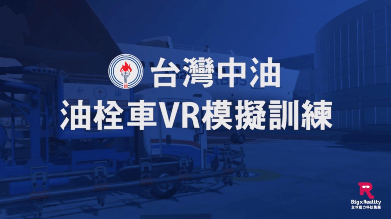 油栓車加油操作流程虛擬實境模擬訓練